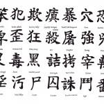 Tatouage japonais ecriture