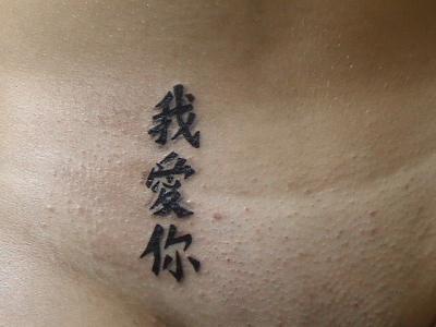 tatouage lettre ventre