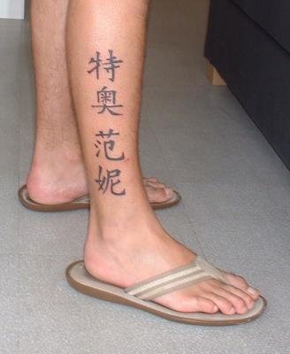 tatouage mollet homme ecriture