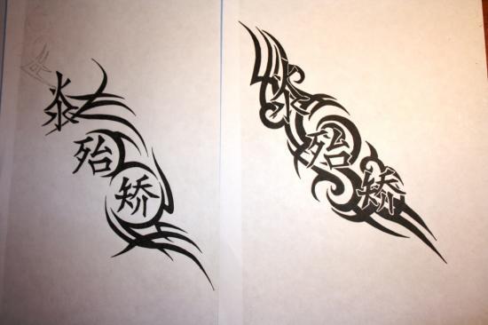 tatouage tribal chinois mod les et exemples. Black Bedroom Furniture Sets. Home Design Ideas